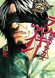 ラッキーマイン(3) (モーニングコミックス)