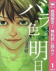 バラ色の明日【期間限定無料】 1 (マーガレットコミックスDIGITAL)