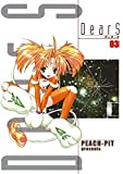 DearS 03<DearS> (電撃コミックス)