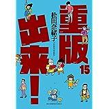 重版出来! コミック 1-15巻セット [コミック] 松田 奈緒子