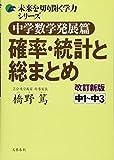 中学数学発展篇 確率統計と総まとめ 改訂新版 (未来を切り開く学力シリーズ)