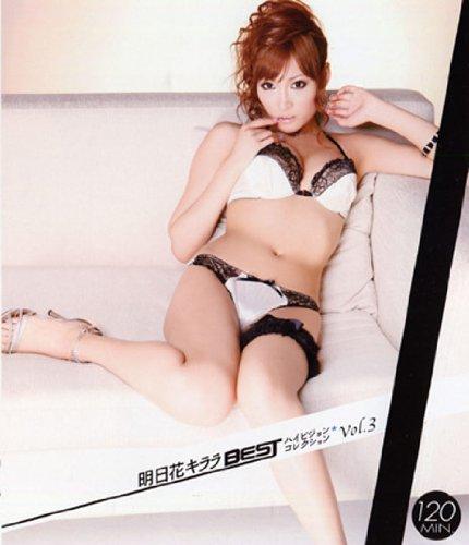 明日花キララBESTハイビジョン☆コレクション Vol.3(Blu-ray Disc)