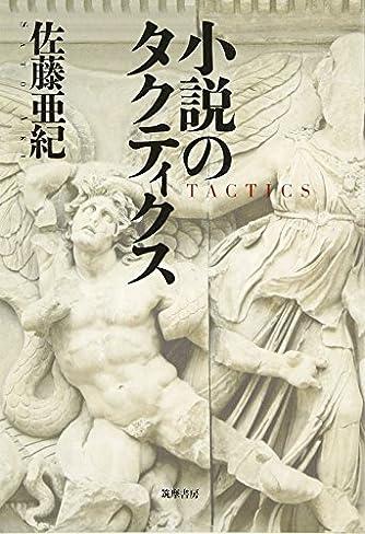 小説のタクティクス (単行本)