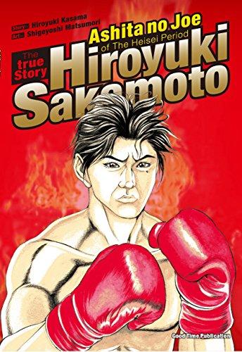 Ashitano Joe Hiroyuki Sakamoto (あしたのジョー 坂本博之)