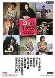 26の「生きざま!」 (日経ビジネス人文庫 グリーン よ 3-1)