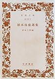 植木枝盛選集 (1974年) (岩波文庫)