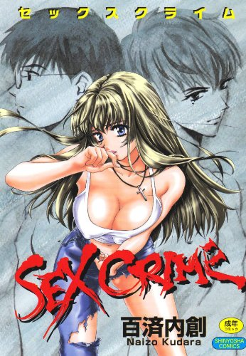 [百済内創] SEX CRIME 1