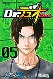Dr.デュオ(5)<完> (講談社コミックス)