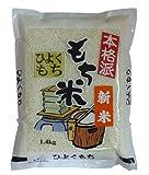 28年産 新米 100% 佐賀産 もち米 1升 1.4kg (品種:ヒヨクモチ)