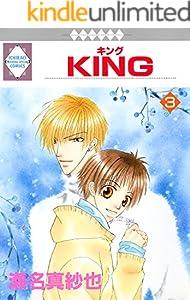 KING 3巻 表紙画像