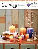 ことりっぷマガジン vol.2 2014 秋 (旅行雑誌)