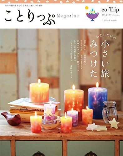 ことりっぷマガジン vol.2 2014 秋 (旅行雑誌)の詳細を見る