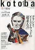 kotoba (コトバ) 2011年 04月号 [雑誌]