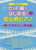 やさしいピアノ・ソロ ヒット曲ではじめる! 初心者ピアノ~弾いておきたい人気50曲~