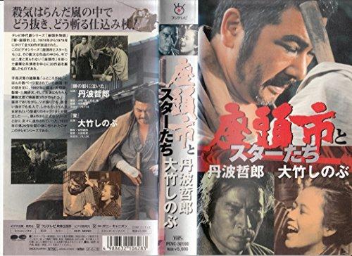 座頭市とスターたち5「大竹しのぶ・丹波哲郎」 [VHS]...