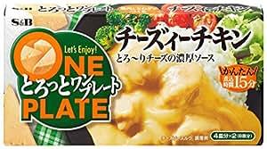 S&B とろっとワンプレート チーズィーチキン 150g×5箱