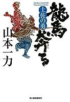 龍馬奔る 土佐の勇 (時代小説文庫)