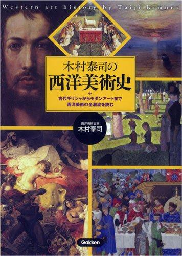 木村泰司の西洋美術史の詳細を見る
