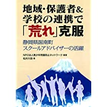 地域・保護者&学校の連携で「荒れ」克服―静岡県函南町スクールアドバイザーの活躍