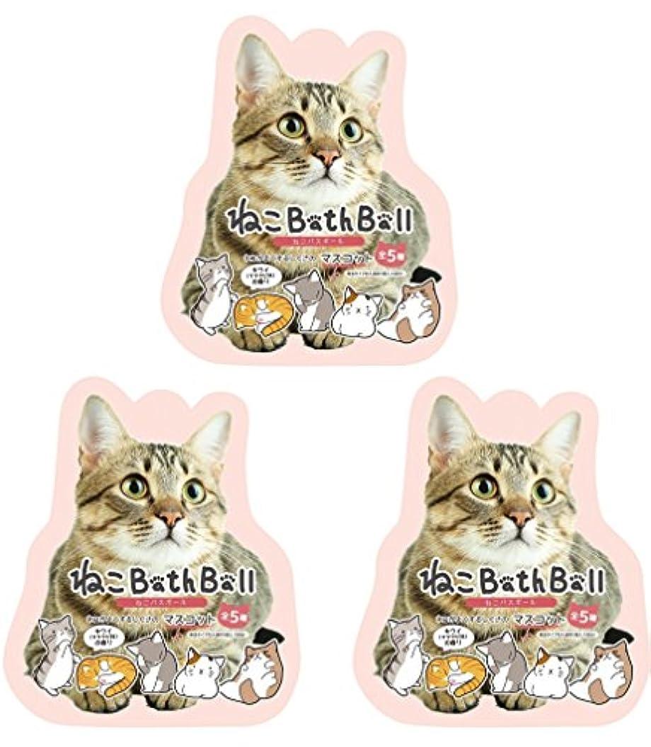 ねこ 入浴剤 猫マスコットが飛び出るバスボール 3個セット