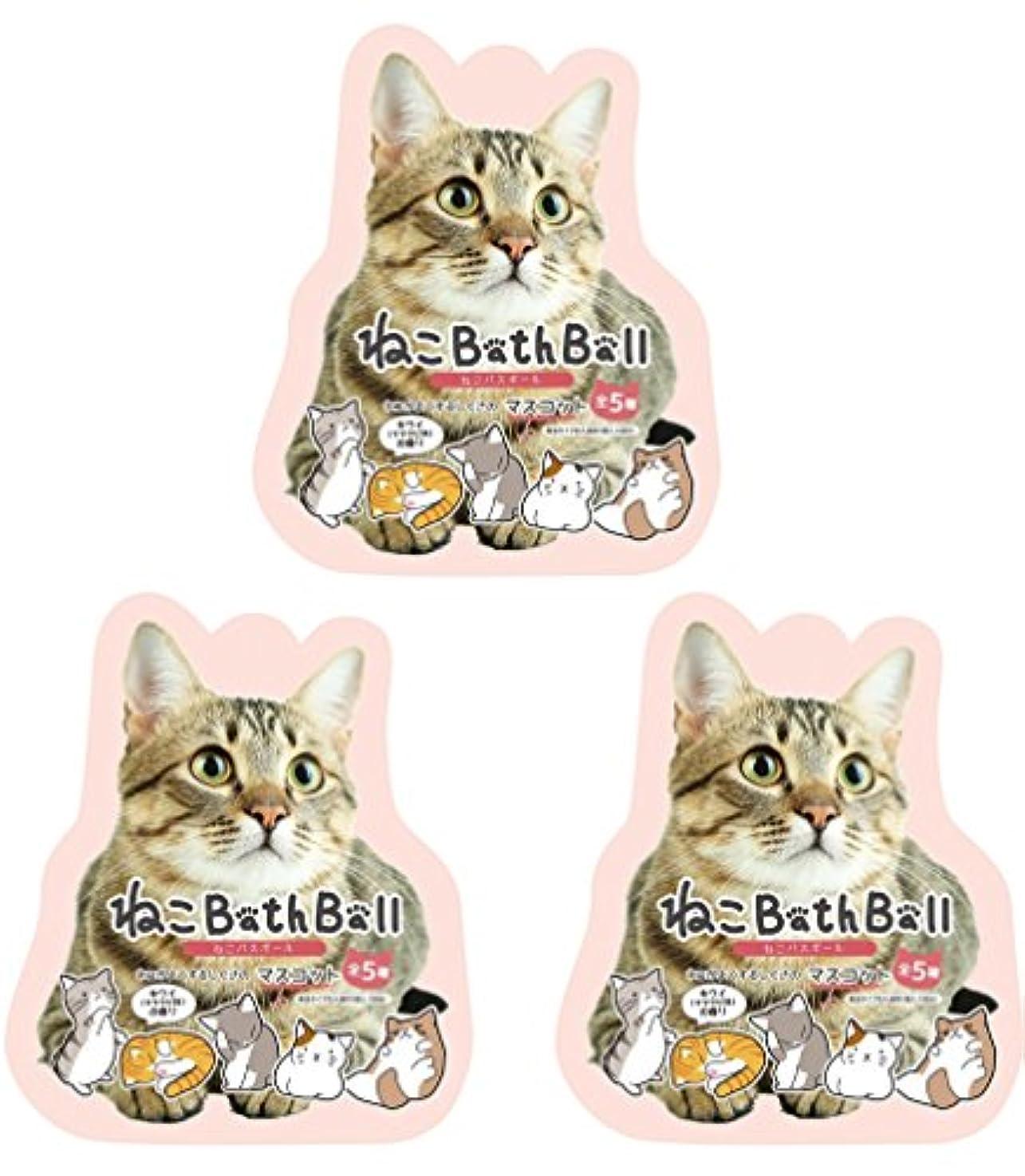 もつれ綺麗なペチコートねこ 入浴剤 猫マスコットが飛び出るバスボール 3個セット
