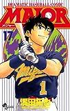 MAJOR(17) MAJOR (少年サンデーコミックス)