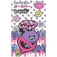 ○【ゾンビット】ドロドロラバーキーカバー(紫ゾンビット)