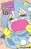 悪魔のメムメムちゃん 1 (ジャンプコミックス)
