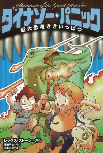 ダイナソー・パニック (6) 巨大恐竜ききいっぱつの詳細を見る