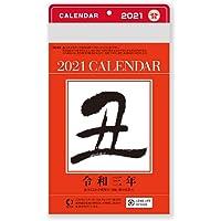 新日本カレンダー 2021年 カレンダー 壁掛け 日めくり 小型 2号 NK8822