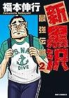 新黒沢 最強伝説 第2巻
