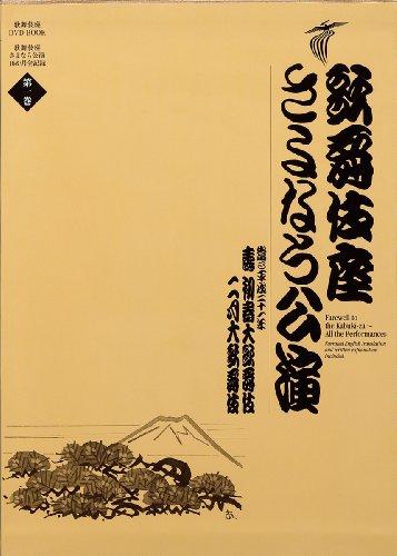歌舞伎座さよなら公演 第1巻 壽初春大歌舞伎/二月大歌舞伎 16か月全記録 (歌舞伎座DVD BOOK)