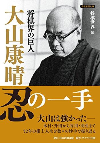 将棋界の巨人 大山康晴忍の一手 (将棋連盟文庫) -