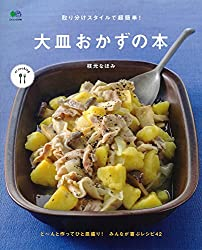 取り分けスタイルで超簡単! 大皿おかずの本 (ei cooking)