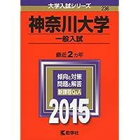 神奈川大学(一般入試) (2015年版大学入試シリーズ)