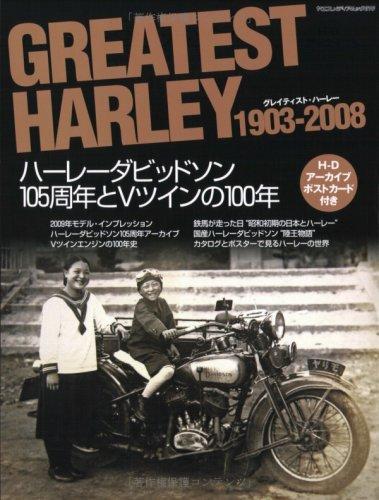 Greatest Harley 1903ー2008―ハーレーダビッドソン105周年とVツインの100年 (ヤエスメディアムック 210)