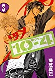 10-4 (3)【デジタル版限定描き下ろしマンガ付】 (デジタル版Gファンタジーコミックス)