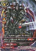 黒騎士 ゴルドレッド 上 モンスター ダークネスドラゴンW フューチャーカード バディファイト 煉獄ナイツ!! BF05-073