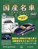 隔週刊国産名車コレクション全国版(265) 2016年 3/16 号 [雑誌]