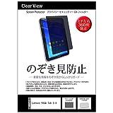メディアカバーマーケット Lenovo YOGA Tab 3 8 ZA090019JP [8インチ(1280x800)]機種用 【のぞき見防止 反射防止液晶保護フィルム】 プライバシー 保護 上下左右4方向の覗き見防止