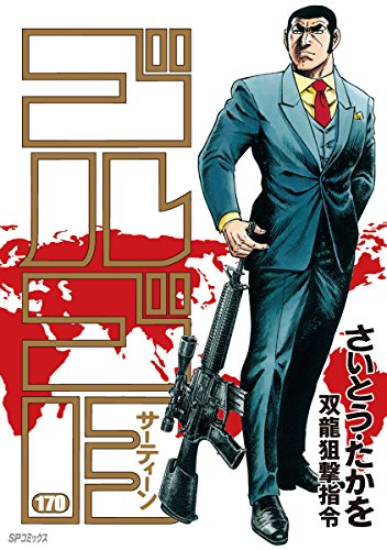 ゴルゴ13(170) (コミックス単行本)