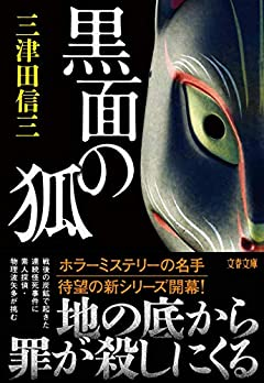 黒面の狐 (文春文庫)