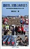 高校生,災害と向き合う-舞子高等学校環境防災科の10年 (岩波ジュニア新書)