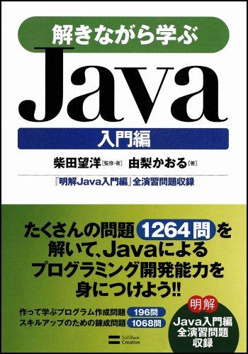 解きながら学ぶJava 入門編の詳細を見る