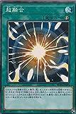 遊戯王 RC03-JP035 超融合 (日本語版 コレクターズレア) RARITY COLLECTION-PREMIUM GOLD EDITION-
