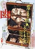 幽 2012年 02月号 [雑誌]