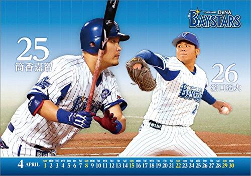 横浜DeNAベイスターズ 2018年 カレンダー 卓上 A5 CL-504