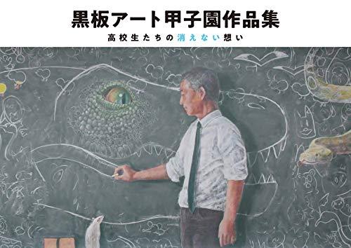 黒板アート甲子園作品集 高校生たちの消えない想い