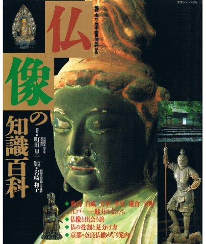 仏像の知識百科 (生活シリーズ235)
