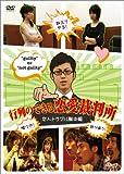行列のできる恋愛裁判所 恋人トラブル解決編 [DVD]